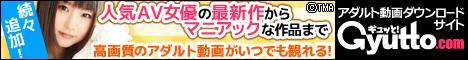 ダウンロードサイト Gyutto|美少女ゲーム アダルトアニメ 成年コミック