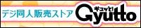 ダウンロードサイト【ギュッと!】 | 美少女ゲーム アダルトアニメ 成年コミック