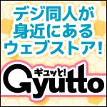 ダウンロードサイト Gyutto