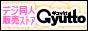Gyutto.comで購入