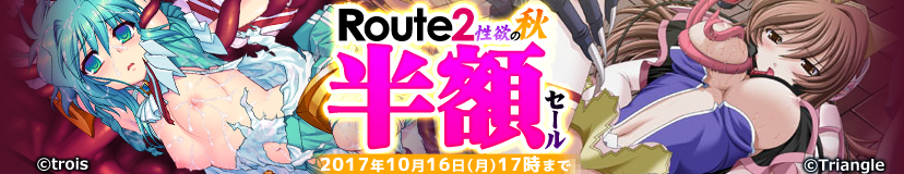Route2性欲の秋半額セール! 特集