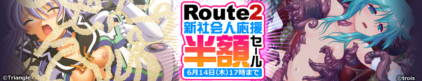 Route2 新社会人応援半額セール 特集