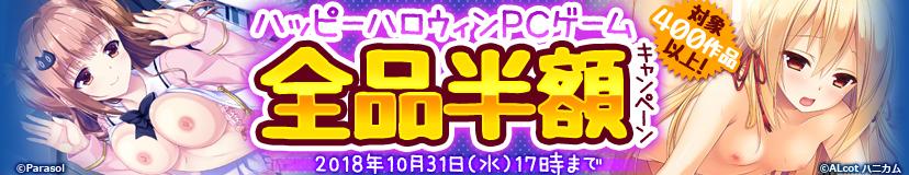 ハッピーハロウィンPCゲーム全品半額キャンペーン1031