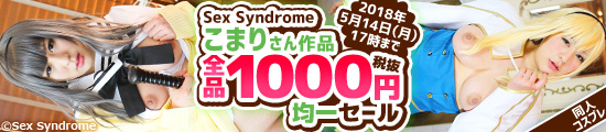 Sex Syndrome こまりさん作品全品1000円(税抜)均一セール
