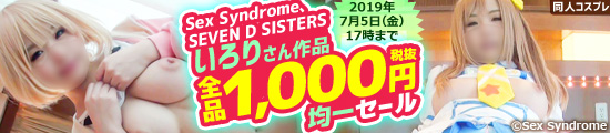 Sex Syndrome、SEVEN D SISTERS いろりさん作品全品1000円(税抜)均一セール
