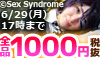 Sex Syndrome、SEVEN D SISTERS羽川るなさん作品全品1000円(税抜)均一セール