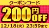 3000円以上購入時に利用可能な300円引きクーポンコード配布中!