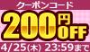 4/19(金)〜4/25(木)までの7日間限定!1000円以上購入時に利用可能な200円引きクーポン配布中♪