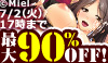 "<font color=""red"">【NEW】</font>最大90%OFF!miel/norn学園孕ませハーレム発売記念セール開催!"