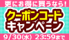 "<font color=""red"">【NEW】</font>3種のクーポンコードキャンペーン"