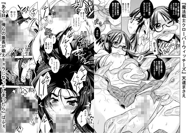 【エロマンガ】メガミクライシスVol.10【アニメ】のエロ画像 No.3