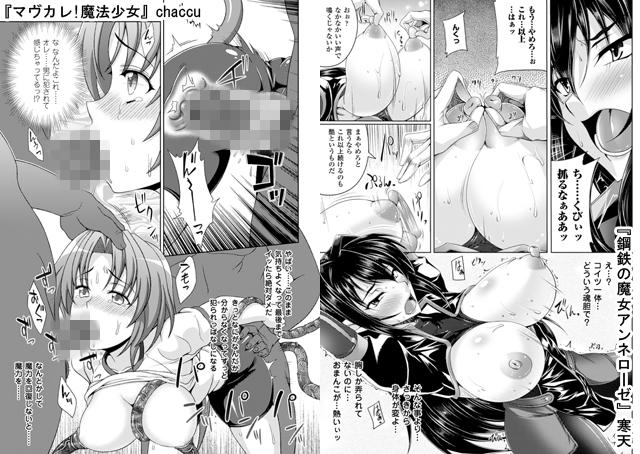 【エロマンガ】メガミクライシスVol.10【アニメ】のエロ画像 No.1