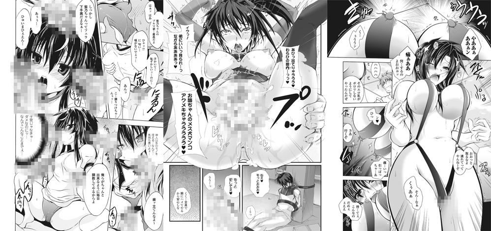 【エロマンガ】二次元ドリームマガジン Vol.62【アニメ】のエロ画像 No.1