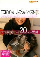【エロ動画】素人ナンパトイレ号がゆく 外伝 TOKYOガールズうんちベストの画像