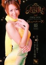 【エロ動画】超嬢≪ニューハーフ≫ 姫の画像