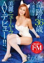 【エロ動画】ニューハーフ初嬢 AVデビュー 入衣美梨子 36歳の画像