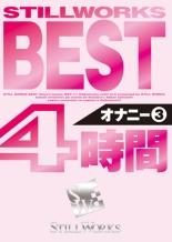 【エロ動画】STILL WORKS BEST〜オナニー〜 VOL.3の画像