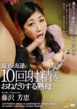 【エロ動画】息子の友達に10回射精をおねだりする熟母の画像