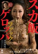 【エロ動画】スカ飯ゲロッパファック 倉田梨花子の画像