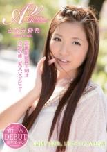 【エロ動画】図書館勤務の18才 奇跡の癒し系AVデビュー みなみ紗希の画像