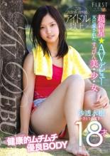 【エロ動画】超新星 AVデビュー 天に愛されたすっぴん美・少・女 沙透水樹 18才の画像
