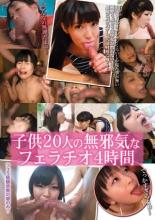 【エロ動画】子供20人の無邪気なフェラチオ4時間の画像