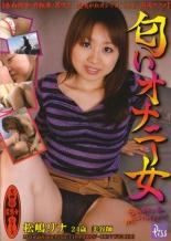 【エロ動画】匂いオナニー女 松嶋リナの画像