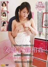 【エロ動画】父娘 近親相姦 〜発育盛りの娘のカラダに・・・〜の画像