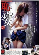 【エロ動画】恥悦少女 XIV 松島ややの画像