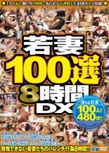 【エロ動画】若妻100選8時間DXの画像