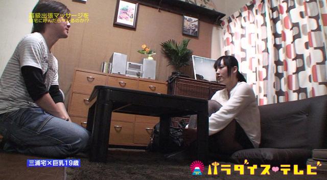 【エロ動画】高級出張マッサージを自宅に呼んでドコまでヤレるのか?(1)の画像