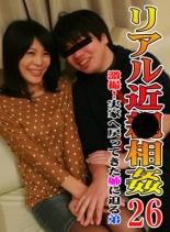【エロ動画】リアル近●相姦(26)〜激撮! 実家へ戻ってきた姉に迫る弟の画像