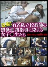 【エロ動画】盗撮! 有名私立校教師の猥褻進路指導に染まる女子●生たちの画像