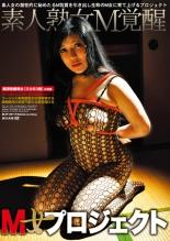 【エロ動画】M女プロジェクト 絶頂志願熟女 ミカ 53歳 の覚醒の画像