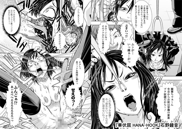 【エロマンガ】鼻フックアンソロジーコミックスVol.1【アニメ】のエロ画像 No.1