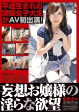 【エロ動画】妄想お嬢様の淫らな欲望 平成生まれの現役女子大生がAV初出演!の画像