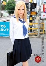【エロ動画】金髪制服美少女 ティファニーの画像