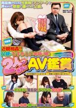 【エロ動画】近親相姦!! 父親がむずかしい年頃の娘と2人っきりでAV鑑賞の画像