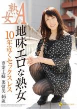 【エロ動画】地味エロな熟女 10年近くセックスレス 専業主婦 菜留美46歳の画像