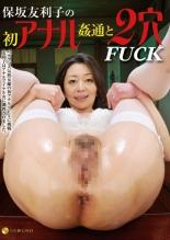 【エロ動画】保坂友利子の初アナル姦通と2穴FUCKの画像