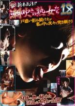 【エロ動画】人妻ナンパBest Collection 10人 新本気汁!! 潮吹きの熟女たち18の画像