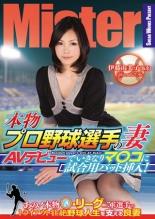 【エロ動画】本物プロ野球選手の妻 AVデビューでいきなりマ○コに試合用バット挿入!の画像