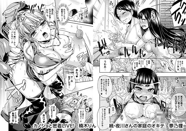 【エロマンガ】コミックプリズムVol.7【アニメ】のエロ画像 No.2