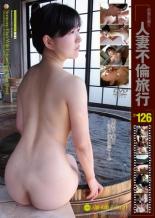 【エロ動画】人妻不倫旅行#126の画像