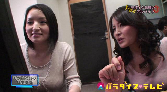 【エロ動画】人妻がAV会社でモザイク処理のアルバイト(3)〜無修正チンコマ●コに興奮したところをすかさずハメ!の画像