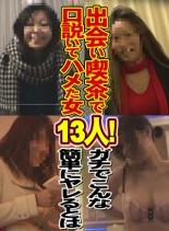 【エロ動画】出会い喫茶で口説いてハメた女13人! 〜ガチでこんな簡単にヤレるとはの画像
