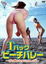 【エロ動画】Tバックビーチバレー 〜汗と砂にまみれたOLの夏〜の画像