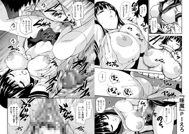 【エロマンガ】二次元コミックマガジン 睡眠姦エクスタシー 彼女が寝てる間に…Vol.1【アニメ】のエロ画像 No.1