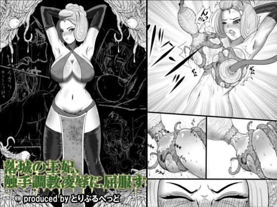 落城の王妃、触手調教凌辱に屈服す