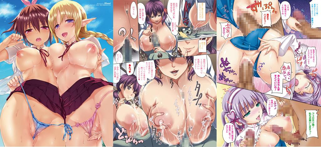 【エロマンガ】コミックアンリアルVol.41【アニメ】のエロ画像 No.1